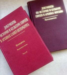 справочники по евреской генеалогии