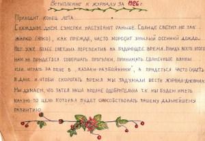 введение1926