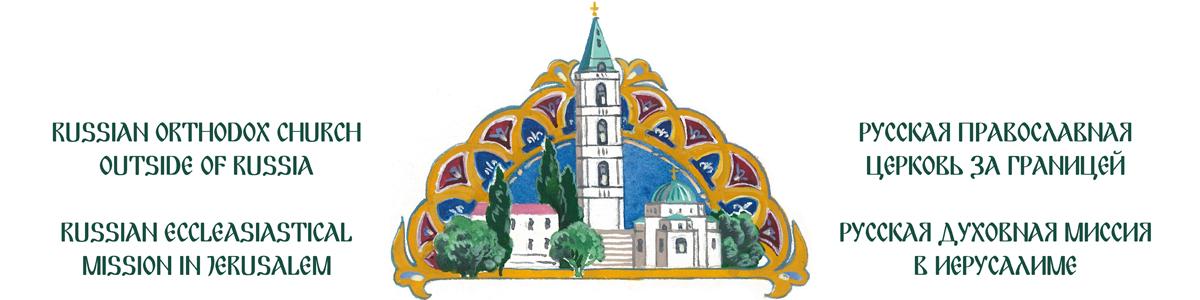 Русский Спасо-Вознесенский женский монастырь на Елеоне