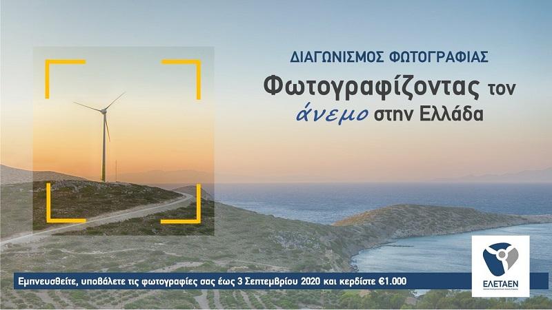 Φωτογραφίζοντας τον άνεμο στην Ελλάδα