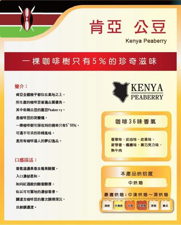 肯亞 - 公豆 (中烘焙)