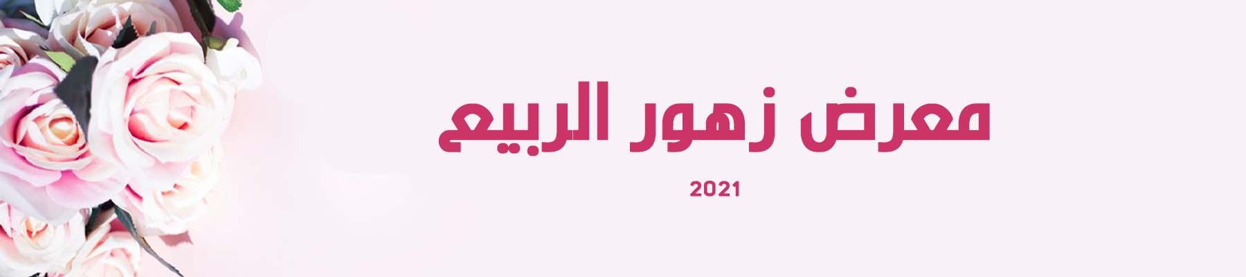 معرض زهور الربيع 2021 - elghabh