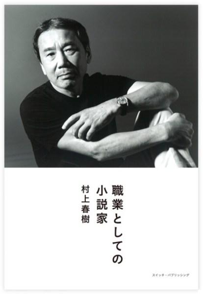 o-MURAKAMI-570