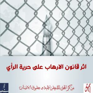 اثر قانون الارهاب على حرية الرأي
