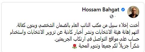 تغريدة حسام بهجت