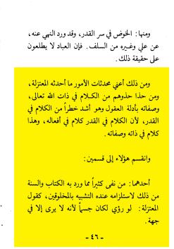 ibn rajab fadl ilm 1