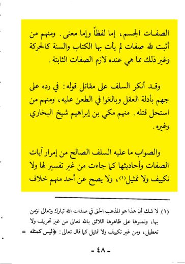 ibn rajab fadl ilm 3