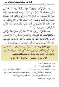 tabaqat al hanabila 2154