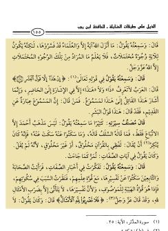 tabaqat al hanabila 2155