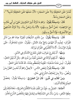 tabaqat al hanabila 2156
