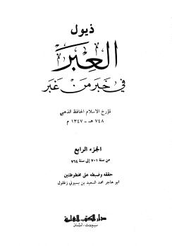 dhahabi0