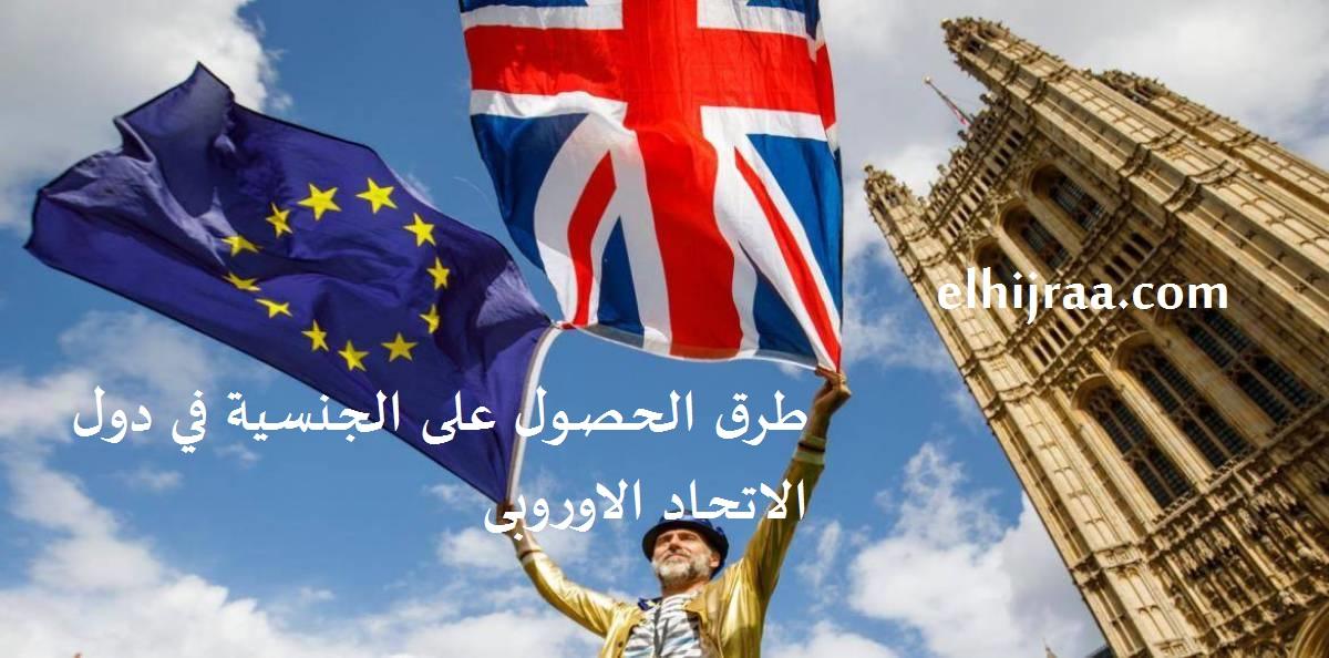 طرق الحصول على الجنسية في دول الاتحاد الاوروبى