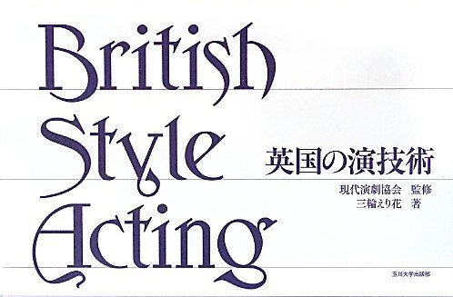 Front cover of British Style Acting