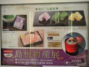 2019渋谷東急の島根物産展で出雲そば食べてきました