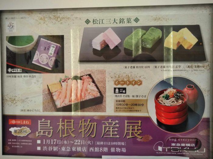 2019年1月の渋谷東急での島根物産展で出雲そば食べてきました