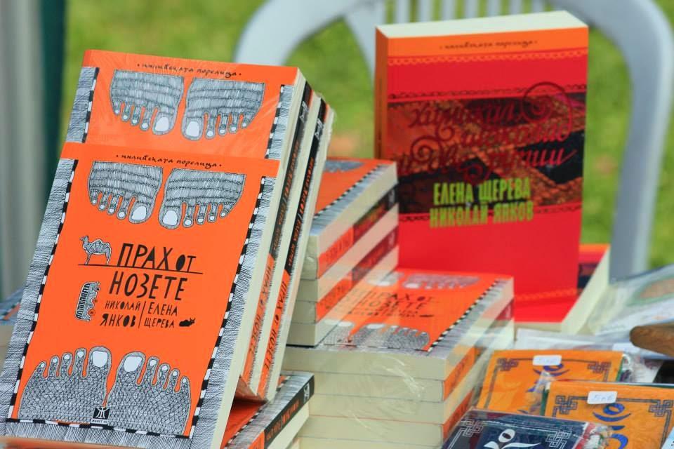 elinikibooks_books-sofia_iztok-v-parka_001