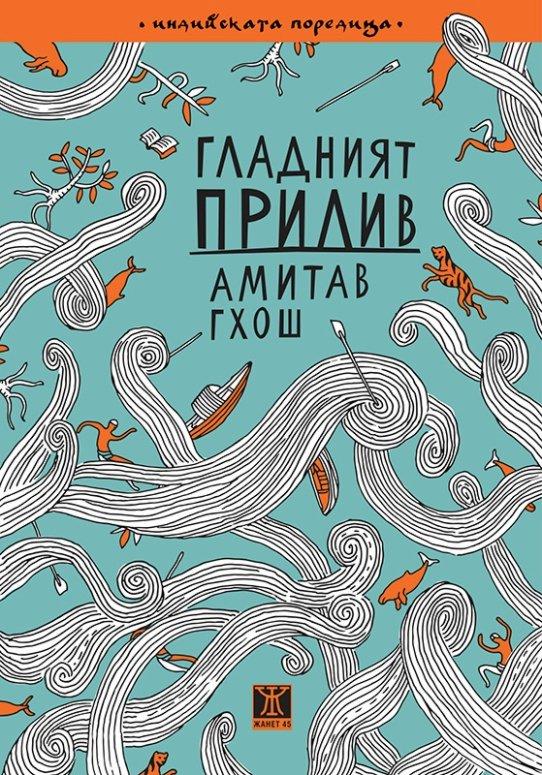 Гладният прилив на Амитав Гхош – представяне