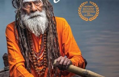Търсене из тайнствена Индия – Пол Брънтън