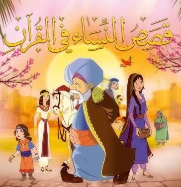 قصص النساء فى القرآن