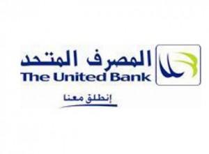لوجو المصرف المتحد