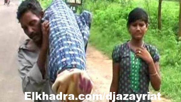 شاهد.. هندي يحمل جثة زوجته 12 كيلومتراً