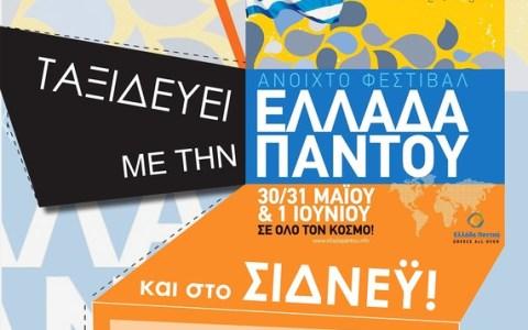Αυστραλία 2ο Διεθνές Φεστιβάλ Ελλάδα Παντού