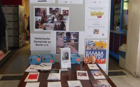 Γερμανία Ελληνική Κοινότητα Βερολίνου 2ο Διεθνές Φεστιβάλ Ελλάδα Παντού