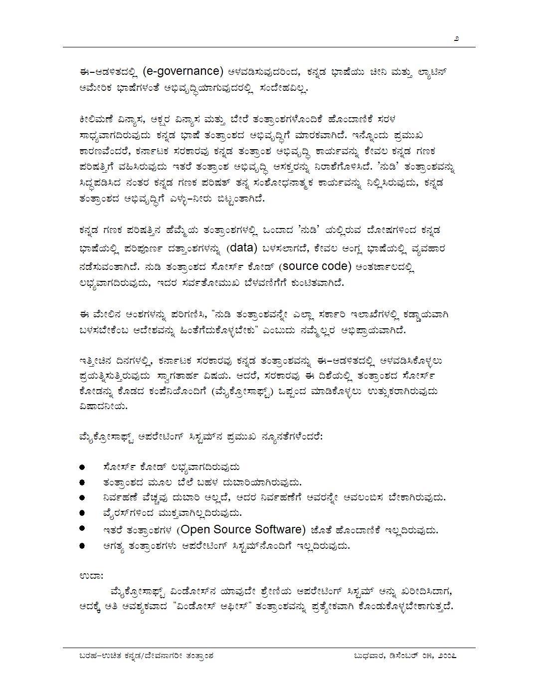 girish-ksd-lekhana002.jpg