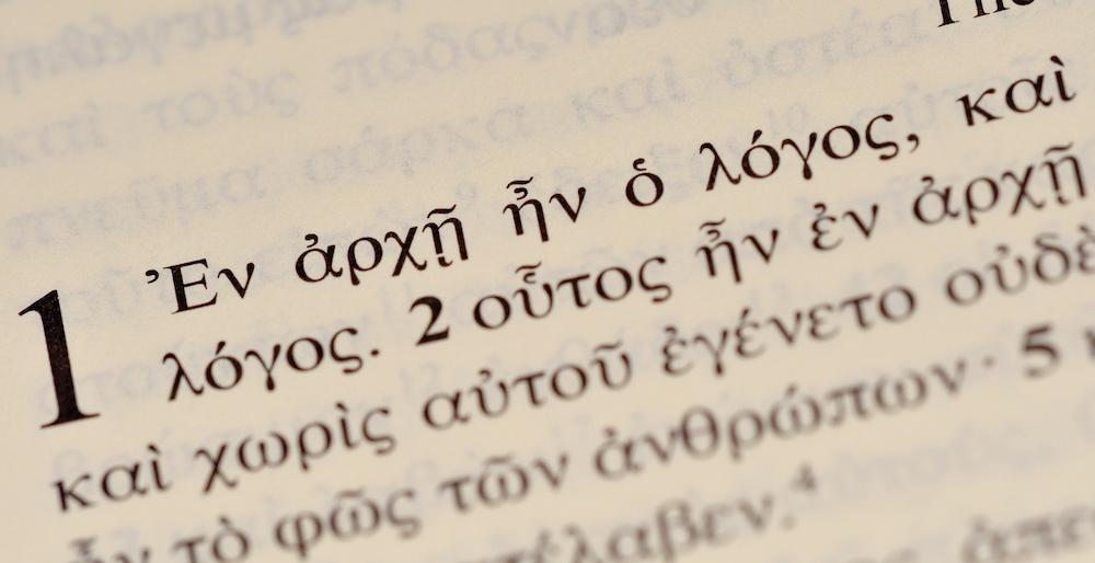 Αποτέλεσμα εικόνας για ελληνικη γλωσσα κοσμασερ