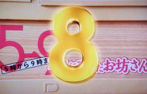 「5→9〜私に恋したお坊さん〜」ごじくじ第8話