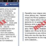 Οι hackers… γράφτηκαν στο facebook.