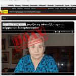 Μια Ιταλίδα σούπερ γιαγιά 110 ετών και μια σούπερ φάρσα.