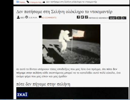 Δεν πατήσαμε στη Σελήνη, ολόκληρο το ντοκιμαντέρ.