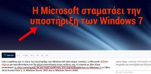 Η Microsoft σταματάει την υποστήριξη των Windows 7