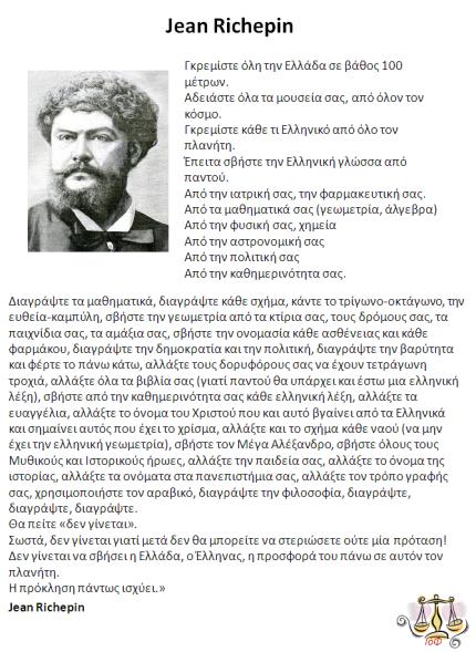 Jean Richepin about Hellas