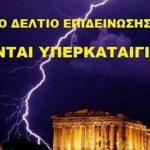 Ελλάδα η χώρα των υπερκαταιγίδων και των ακραίων καιρικών φαινομένων.
