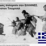 Τσόρτσιλ : Οι ήρωες πολεμούν σαν Έλληνες (;)