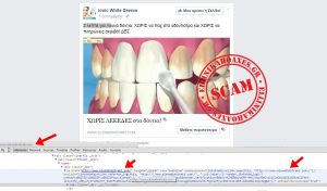 Νέα διαφήμιση, απάτη στο facebook. Λευκά δόντια.