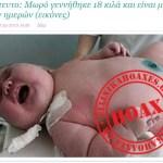 Καταρρίπτεται – Απίστευτο: Μωρό γεννήθηκε 18 κιλά και είναι μόλις τριών ημερών (εικόνες)