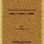 Βιβλίο από το 1952 περιγράφει τι θα συμβεί στη σημερινή Ελλάδα! – Καταρρίπτεται