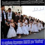 Καταρίπτεται – Ομαδικός γάμος παιδοφίλων