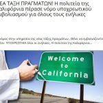 Η Καλιφόρνια πέρασε νόμο υποχρεωτικού εμβολιασμού για όλους τους ενήλικες – Καταρρίπτεται