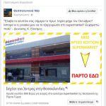 Συνεχίζει η «απάτη» με τα 800 ευρώ στο facebook.