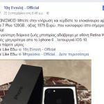 10η Εντολή – Official και η απάτη με το i-phone 7 Plus