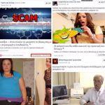 Δυνητικά επικίνδυνα σκεύασματα που υπόσχονται αδυνάτισμα, μυική μάζα και σεξουαλικές επιδόσεις, διαφημίζονται μέσω facebook