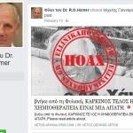 Η Ιπποκράτειος Αντικαρκινική Άμυνα, ο Δρ Χάμερ και οι τσαρλατάνοι που υπόσχονται θαυματουργές θεραπείες
