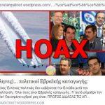 Αντισημιτικό παραλήρημα και (Έλληνες)… πολιτικοί Εβραϊκής καταγωγής