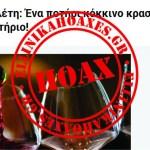 Ένα ποτήρι κόκκινο κρασί ισούται με μια ώρα στο γυμναστήριο! – Καταρρίπτεται