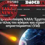 Clickbait: Έρχεται το τέλος του κόσμου σύμφωνα με τη NASA;
