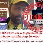 Ψεύτικη η δολοφονία του Ρώσου πρέσβη στην Άγκυρα;